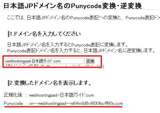 punycode_tool